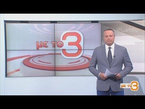 Τίτλοι Ειδήσεων ΕΡΤ3 1800 | 21/05/2019 | ΕΡΤ