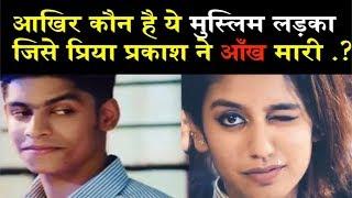 Video आखिर कौन है ये मुस्लिम लड़का जिसे प्रिया प्रकाश ने आँख मारी/ Priya Prakash Varrier news MP3, 3GP, MP4, WEBM, AVI, FLV Maret 2018