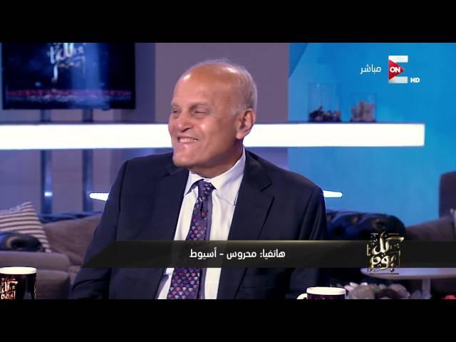 كل يوم - د. مجدى يعقوب: كل عملية بالعالم ممكن تتعمل فى اسوان
