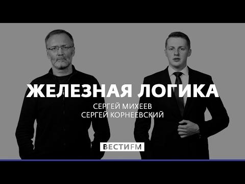 Железная логика с Сергеем Михеевым (24.04.17). Полная версия - DomaVideo.Ru