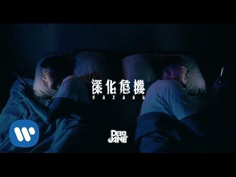 Dear Jane - 深化危機 Hazard (Official Music Video)