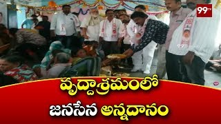 Janasena Leaders Annadanam at Old Age Home