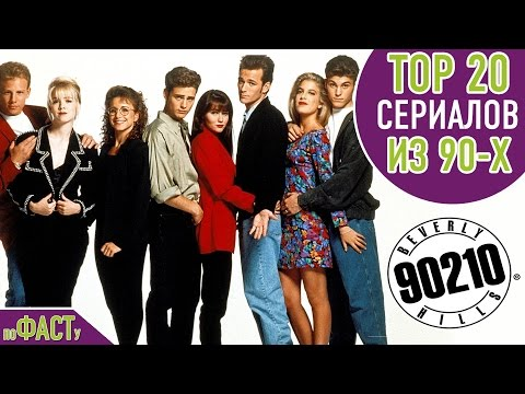 ТОП 20 СЕРИАЛОВ ИЗ 90-X | TOP 20 90'S TV SHOWS (видео)