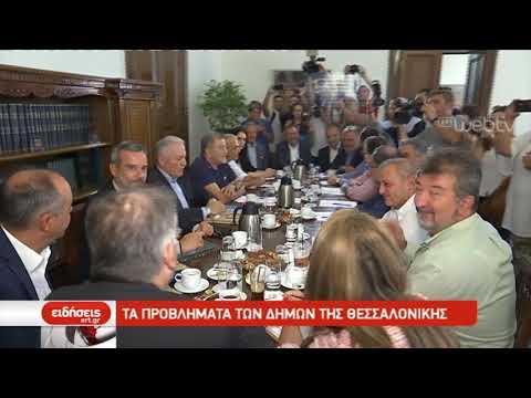Τα προβλήματα των δήμων της Θεσσαλονίκης | 26/08/2019 | ΕΡΤ
