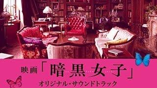 Nonton Ankoku Joshi Soundtrack Tracklist | OST Tracklist 🍎 Film Subtitle Indonesia Streaming Movie Download