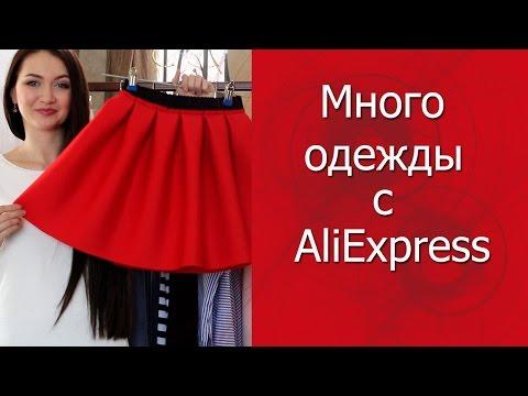 Много одежды из Китая! Покупки с AliExpress с примеркой (видео)