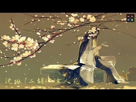 傳統中國音樂 1 - 助眠、放鬆、瑜伽、冥想