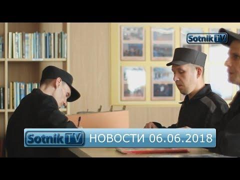 ИНФОРМАЦИОННЫЙ ВЫПУСК 06.06.2018