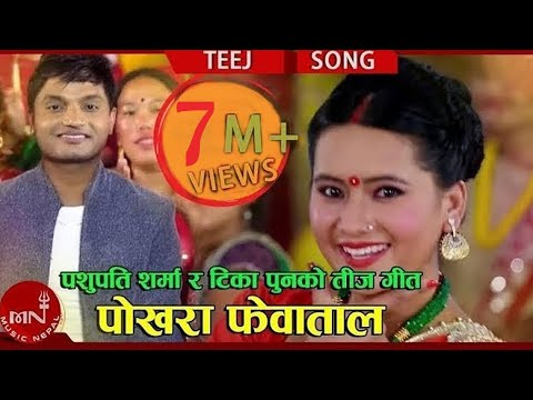 teejsong - Singers: Pashupati Sharma, Tika Pun and Kopila Gautam Music / Lyrics: Pashupati Sharma Director: Prakash Bhatt Copyrights for this video is provided by