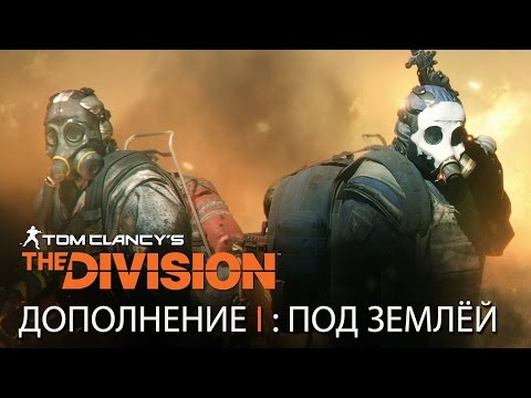 Tom Clancy's The Division — Дополнение I — «Под землей»
