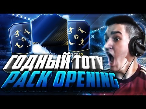 ГОДНЫЙ TOTY PACK OPENING!!!