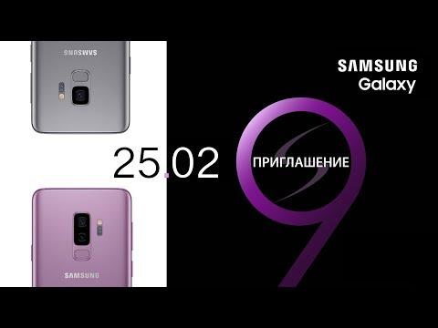 Что мы знаем о Gаlаху S9 сейчас Sамsung Gаlаху S9 - трансляция 25.02 вместе с FЕRUММ.СОМ (ПРИГЛОС) - DomaVideo.Ru