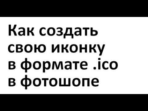 создать иконку:
