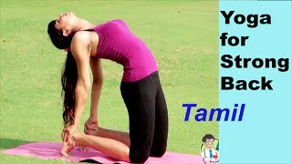 Learn Yoga Asanas for Strong Back - Tamil