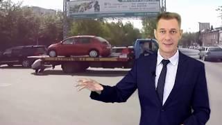 Авто Рэкет и ОСАГО