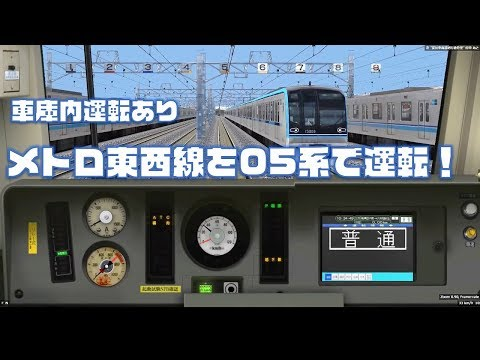 【FHD】BVE5 検車区への回送運転あり!! 東西線ATC試験線を05系13次車でPlay
