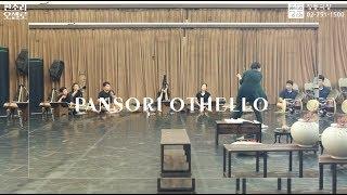 2018 정동극장 창작ing <br>판소리오셀로 홍보스팟 2차 공개  영상 썸네일