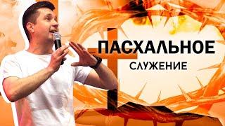 HG Online 19.04.2020 - ПАСХАЛЬНОЕ СЛУЖЕНИЕ