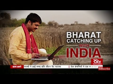 In Depth: Bharat Catching Up With India