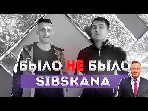 СИБСКАНА | О КОНФЛИКТЕ С ГЕНИЧЕМ | БЫЛО НЕ БЫЛО - DomaVideo.Ru