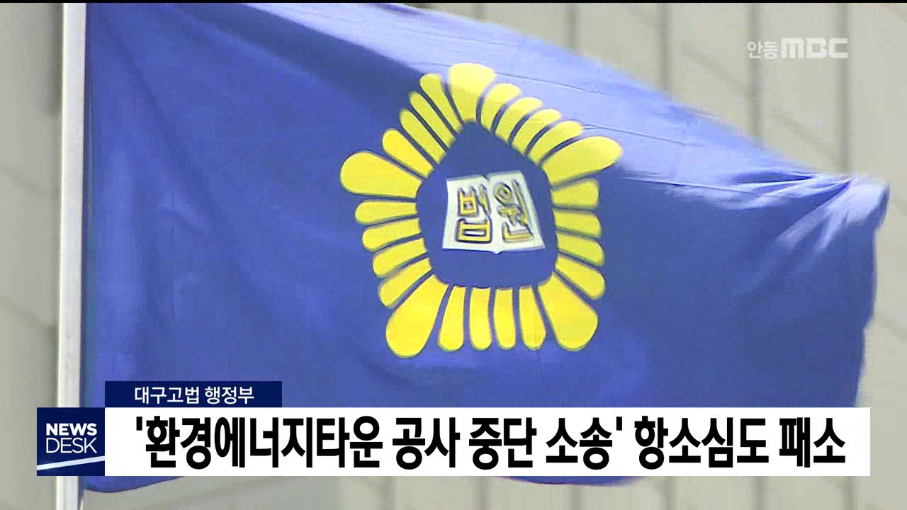 '환경에너지타운 공사중단 소송' 항소심도 패소