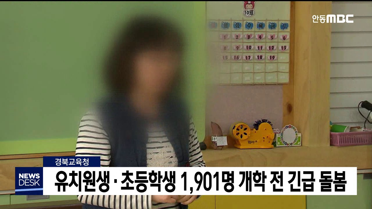 경북교육청, 유치원·초등 '긴급 돌봄'
