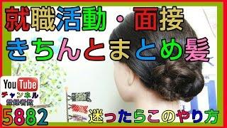 就職活動面接の髪型・自分で簡単まとめ髪【きちんとロングの身だしなみ】