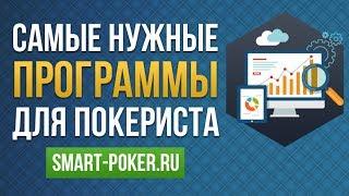 Какие программы необходимы игроку в покер