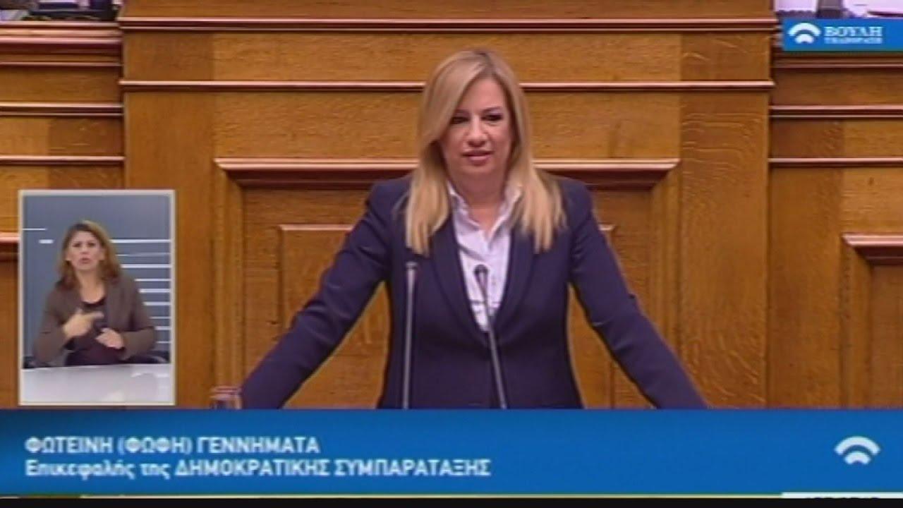 Oμιλία της Φ.Γεννηματά στην Βουλή