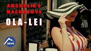 Анжелика Начесова и Артур Халатов Шансов ноль music videos 2016 dance