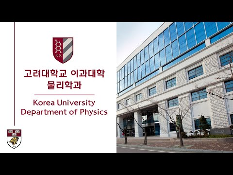 고려대학교 이과대학 물리학과 홍보영상