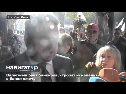 09 10 14 Валютный бунт банкиров грозят искалечить, а банки сжечь HD