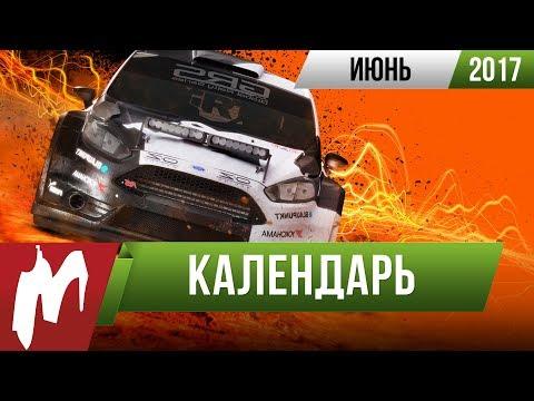 Календарь Игромании: Июнь 2017 (Dirt 4, TESO: Morrowind,  Crash Bandicoot, Tekken 7)