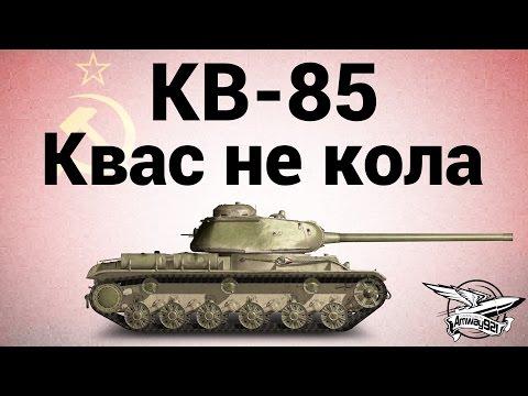КВ-85 - Квас не кола