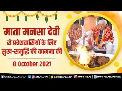 Embedded thumbnail for मुख्यमंत्री श्री मनोहर लाल ने पंचकूला में श्री माता मनसा देवी मंदिर पहुंचकर प्रदेशवासियों के लिए सुख-समृद्धि की कामना की।(8 अक्टूबर, 2021)