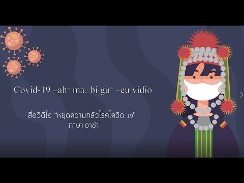 สื่อวิดีโอ หยุดความกลัวโรคโควิด 19 ภาษา อาข่า ยุติความเกลียดกลัวโรคโควิด 19 สี่ภาษาชาติพันธุ์  - สำนักสนับสนุนสุขภาวะประชากรกลุ่มเฉพาะ (สำนัก 9) สำนักงานกองทุนสนับสนุนการสร้างเสริมสุขภาพ   (สสส.) ร่วมกับคณะสาธารณสุขศาสตร์ มหาวิทยาลัยธรรมศาสตร์ เครือข่ายสุขภาพชาติพันธุ์บนพื้นที่สูง(คชส.) ภายใต้ โครงการสุขภาวะผู้หญิงชาติพันธุ์ ผลิตสื่อเพื่อรณรงค์ ยุติความเกลียดกลัวโรคโควิด 19 สี่ภาษาชาติพันธุ์ (ลาหู่, อาข่า, ไต และเมียนมาร์) เพื่อเผยแพร่สร้างความเข้าใจลดความตระหนกและหวาดกลัวในพื้นที่