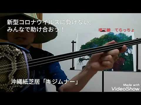 神奈川「バーチャル開放区」沖縄紙芝居「キジムナー」の画像