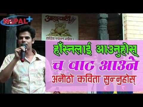(आलु पार्टीका ब्यंग कविता भाग–१ II Aalu Party comedy Poem Part-1 - Duration: 10 minutes.)