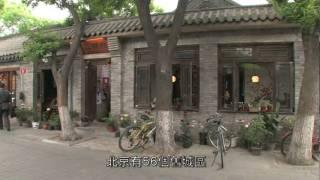 A walk around NanLuoGuXiang 南锣鼓巷, BeiJing