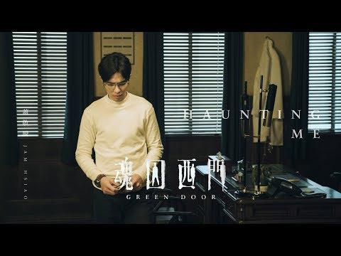 蕭敬騰 Jam Hsiao - Haunting Me (公視迷你影集《魂囚西門 Green Door》片尾曲)  (Official Music Video)