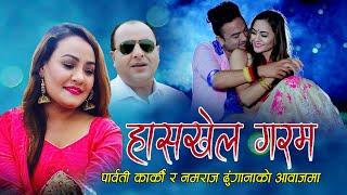 Haskhel Garam - Namaraj Dhungana & Parbati Karki