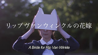 Nonton A Bride For Rip Van Winkle   Official Trailer Film Subtitle Indonesia Streaming Movie Download