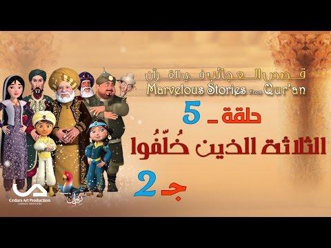 قصص العجائب في القرآن | الحلقة 5 | الثلاثة الذين خلفوا - ج 2 | Marvellous Stories from Qur'an