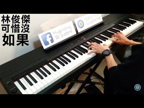 only - 琴譜下載Piano Score: http://yudans.net/music/ 分類播放清單(所有歌曲): http://yudans.net/music/index.php?action=youtube 歌詞: 作曲:林俊傑假如把犯得起的錯...