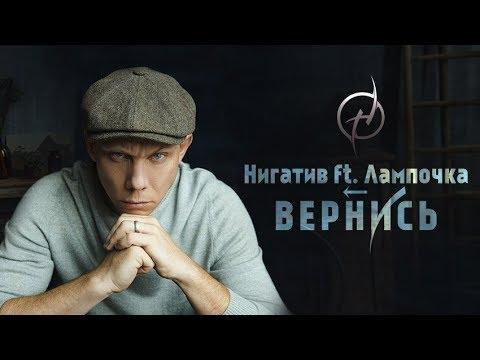Нигатив feat. Лампочка - Вернись