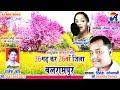 Song For BALRAMPUR/ बलरामपुर/Singer MONIKA MUNDU & DINESH SONWANI/ Lyrics RAJESH BABU