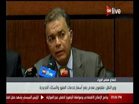 وزير النقل: ملتزمون بعدم رفع أسعار المترو والسكة الحديد