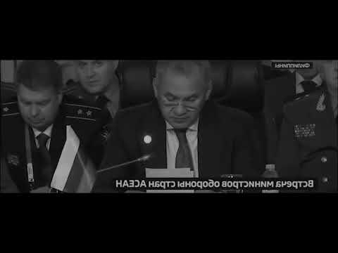Россия роняет запад! Глава Пентаrона так и не решился подойти к Шойгу на Филиппинах