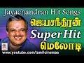Jeyachandran songs மெல்லிசைக்கு தகுந்த இனியகுரல் வளம் கொண்ட சிறந்தபாடகரான ஜெயசந்திரனின் மெலோடிஹிட்ஸ்