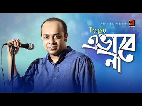 Bangla Music Video | Evabe na | by Topu | HD1080p |  ☢☢ EXCLUSIVE ☢☢